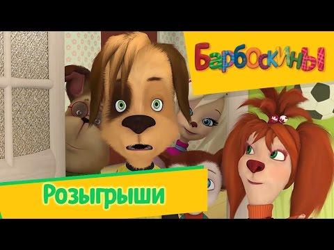Барбоскины - Розыгрыши (сборник)