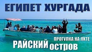 видео Прогулки на яхте по Красному морю