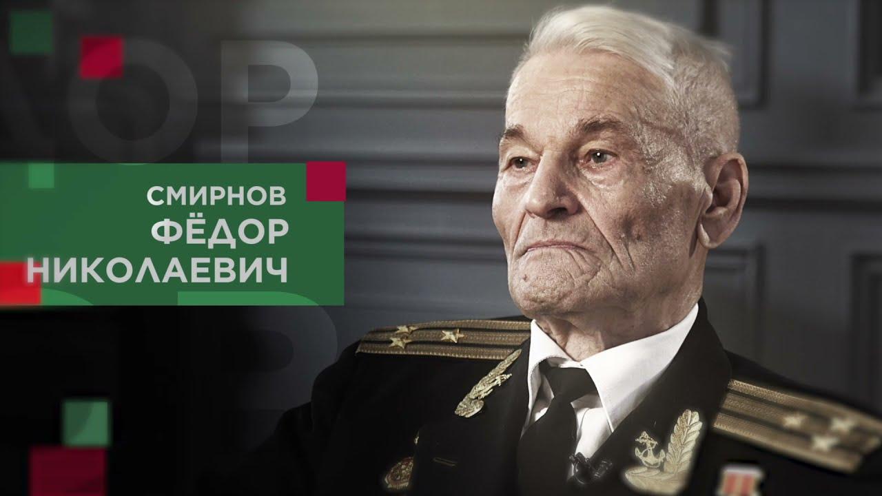 Смирнов Федор Николаевич