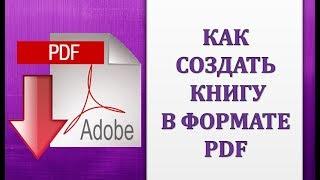 Как создать книгу в формате #PDF Светлана Степанова