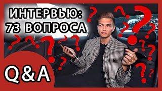 73 ВОПРОСА С 715МАЙК