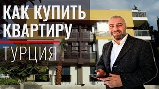 Как купить квартиру в Анталии? Апартаменты около моря без посредников.