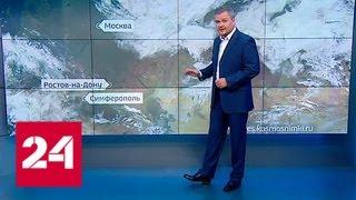 """""""Погода 24"""": давление ставит рекорды - Россия 24"""
