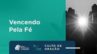 Vencendo pela Fé - Culto de Oração - 15/09/2020