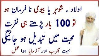 Shohar Ki Mohabbat K Lie Wazifa   Aulad Ko Farma Bardar Bnany Ka Wazifa  Nafrat Khatam Karne Ka Amal