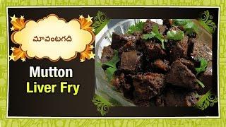 Mutton Liver Fry Preparation in Telugu (మటన్ లివర్ వేపుడు తయారుచేయుట)