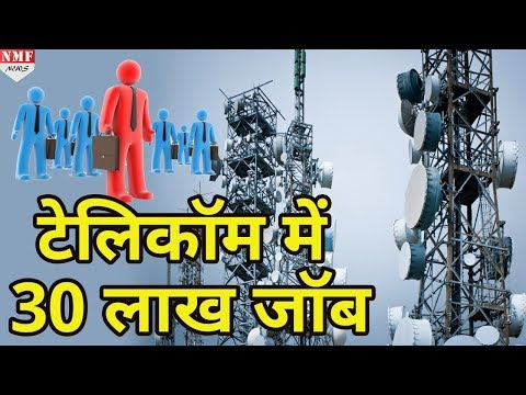 Telecommunication Sector में 2018 तक मिलेगी 30 Lakh Job