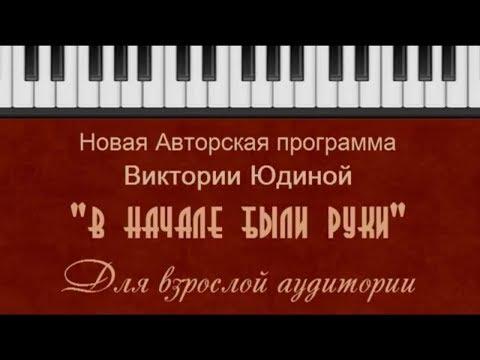 Как учиться играть на пианино двумя руками ровно ШКОЛА ЮДИНОЙ