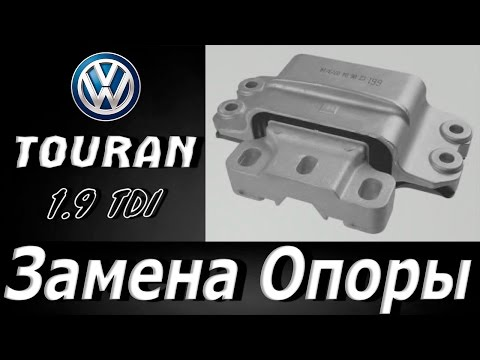 Замена опоры двигателя и КПП Volkswagen Touran