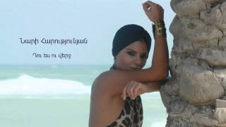 Nari Harutyunyan - Du es u Verj // Audio //