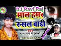 Mal Hamr Rusal Bari Dhananjay Dhadkan bhojpuri super hit song DJ Ravi Raj