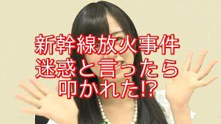 新幹線放火事件、「迷惑」と言って何が悪いのか? AKB48の飯野雅も叩かれ...