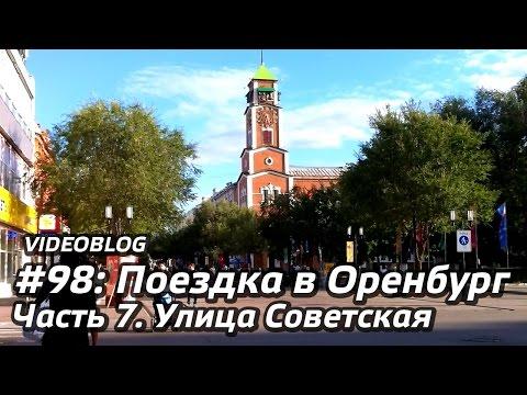 #98 - Поездка в Оренбург. Часть 7. Пешеходная улица Советская
