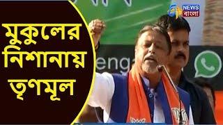 Baixar মুকুলের নিশানায় তৃণমূল | Why Did Mukul Roy Leave TMC? ETV News Bangla