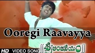 Sri Anjaneyam । Ooregi Raavayya Video Song | Nithin, Charmi