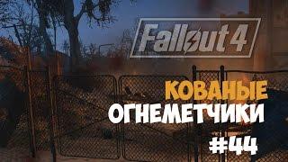 Fallout 4 44 - Мед-Тек Рисерч. Кованые-огнеметчики.