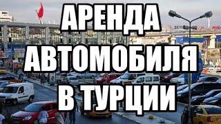 Аренда автомобиля в Турции. Условия и правила. Turkey vlog.