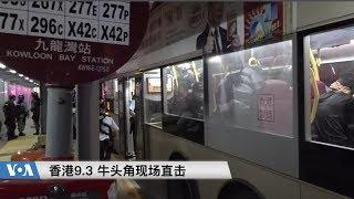 香港9.3 牛头角,港铁太子站现场直击