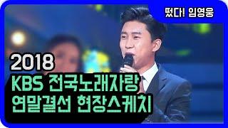 ◆ 임영웅 ◆ 2018 KBS 전국노래자랑 연말결선 현장스케치!