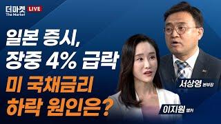 일본 증시, 장중 4% 급락 미 국채금리 하락 원인은?…