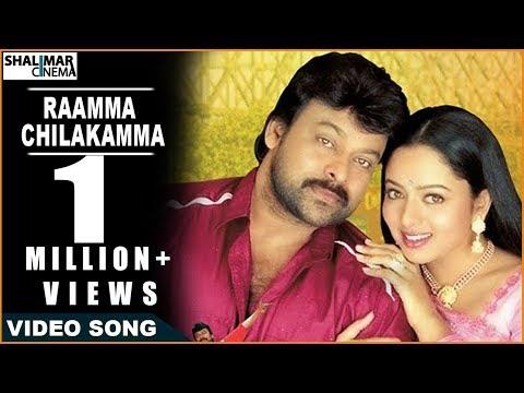 Choodalani Vundi Movie | Raamma Chilakamma Video Song | Chiranjeevi, Soundarya, Anjala Zhaveri