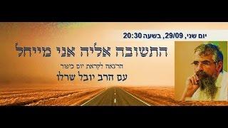 הרב שרלו בשיעור לקראת יום כיפור ביקר תל-אביב