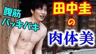 【田中圭】腹筋を集めました!腹筋バッキバキで、鋼鉄の体!ギリシャの...