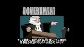 お金ができる仕組み 銀行の詐欺システム #keizai 「借金としてのお金」
