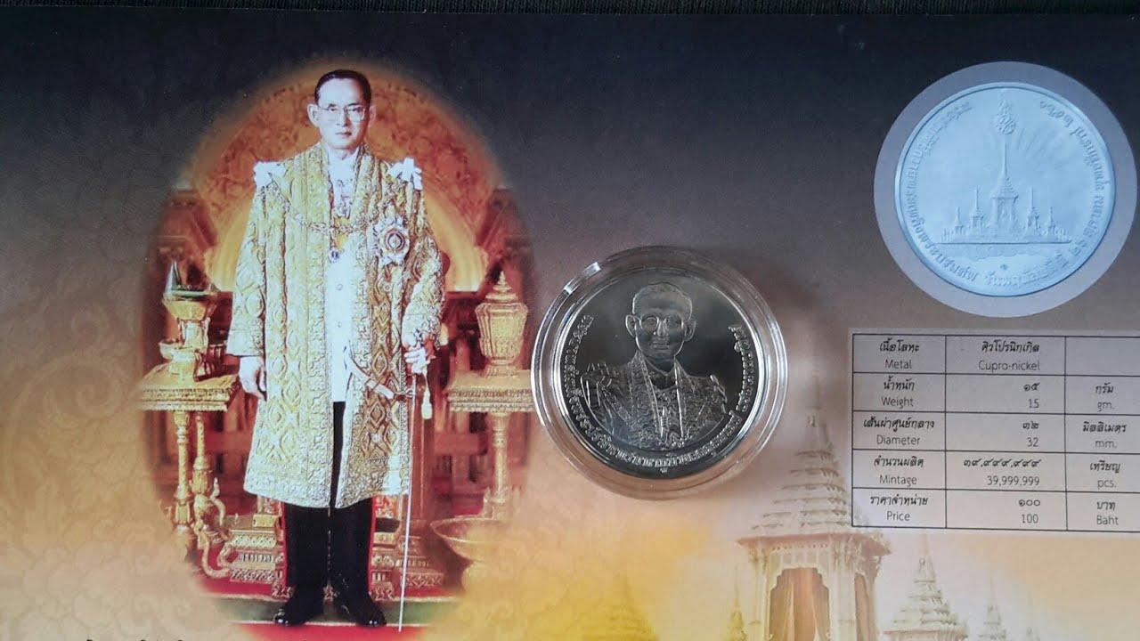 เหรียญที่ระลึกพระราชพิธีถวายพระเพลิงพระบรมศพพระบาทสมเด็จพระปรมินทรมหาภูมิพลอดุลยเดชบรมนาถบพิตร