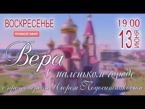 """""""Вера в маленьком городе"""" ПРЯМОЙ ЭФИР (13.06.2021)"""