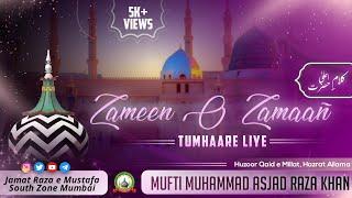 Naat Shareef :Zameen o Zaman Tumhare Liye by Allama Asjad Raza Sahib Qibla