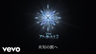 "Mizuki Nakamoto - Into the Unknown (From ""Frozen 2""/Lyric Video)"