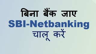 Create SBI Net Banking Online Within one minute Hindi