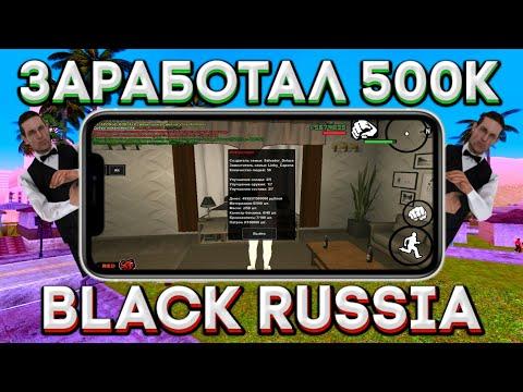 💸 САМЫЙ ЛУЧШИЙ ЗАРАБОТОК • ЗАРАБОТАЛ 500К НЕ ИГРАЯ • BLACK RUSSIA