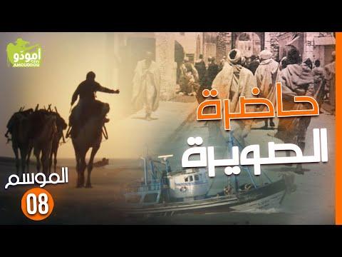 Amouddou TV 126 Essaouira أمودّو / حاضرة الصويرة