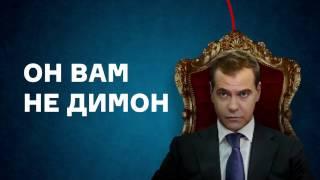 Медведев — вовсе не смешной чудак из коррупционной банды Путина. Фильм Навального.