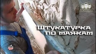 как отштукатурить стены видео