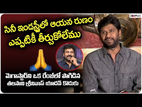 Talasani Srinivas Yadav Son Sai Kiran Yadav Great Words About Megastar Chiranjeevi | Raatnam Media