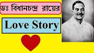 ডঃ বিধান চন্দ্র রায়ের love story ll Dr Bidhan Chandra Roy love story ll Inspirational ll Gayan Papi