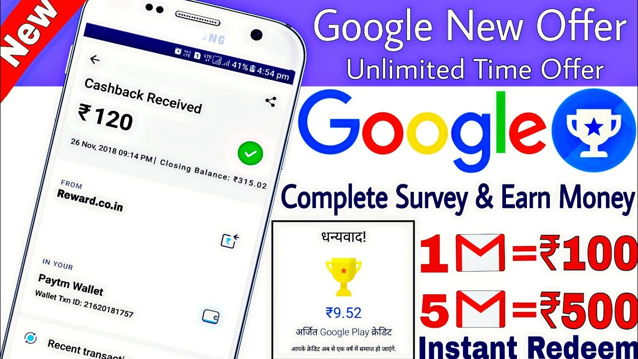 Google opinion reward : Complete survey and earn money ||