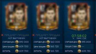 ЛУЧШИЙ КУМИР ЗА 600К!!!