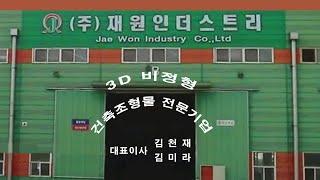(주)재원인더스트리 _ 대표이사  김천재 & 김…