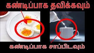 கோடை காலம் கண்டிப்பாக தவிக்க வேண்டிய உணவுகள் |Summer health tips in Tamil