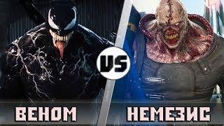 ВЕНОМ vs НЕМЕЗИС | Кто Кого?