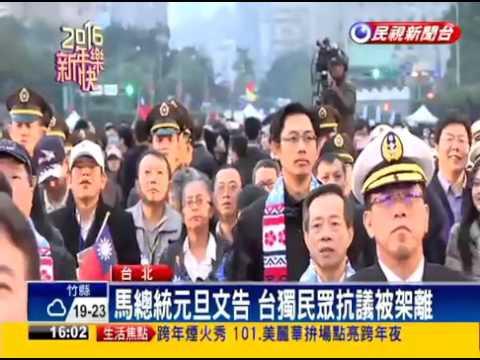 元旦升旗典禮 馬總統夫妻給柱大擁抱-民視新聞