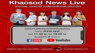 Live : การปรึกษาหารือของส.ส.ก่อนประชุมสภาผู้แทนราษฎร ครั้งที่ 17 วันพุธที่ 21 สิงหาคม  2562