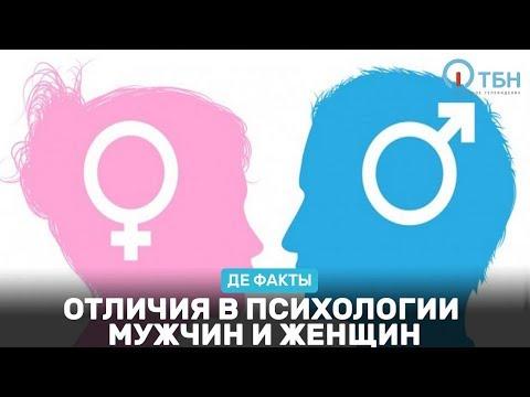 Отличия в психологии мужчин и женщин. «Де факты от де Юры»