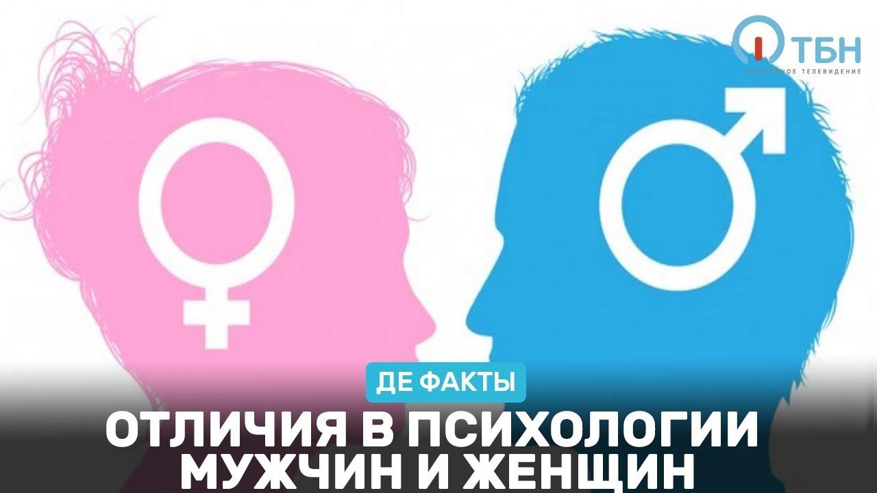 Отличия в психологии мужчин и женщин