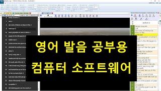 021 - 영어 발음 학습용 소프트웨어 EasyWord…