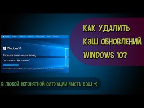 Как очистить кэш обновлений Windows 10 \ Clearing The Cache Windows 10 Updates